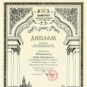 Диплом лауреата державної премії України в галузі архітектури 2007 року
